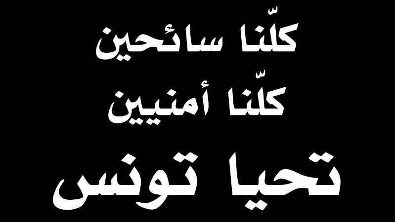 Vive-la-tunisie