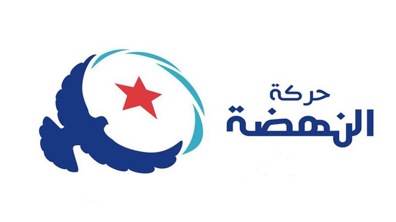 logo-Ennahdha