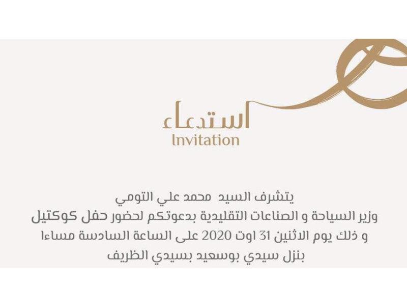 invitation-el-seed